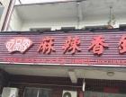 成都冒菜加盟,武汉哪里有成都冒菜培训,如何开冒菜店
