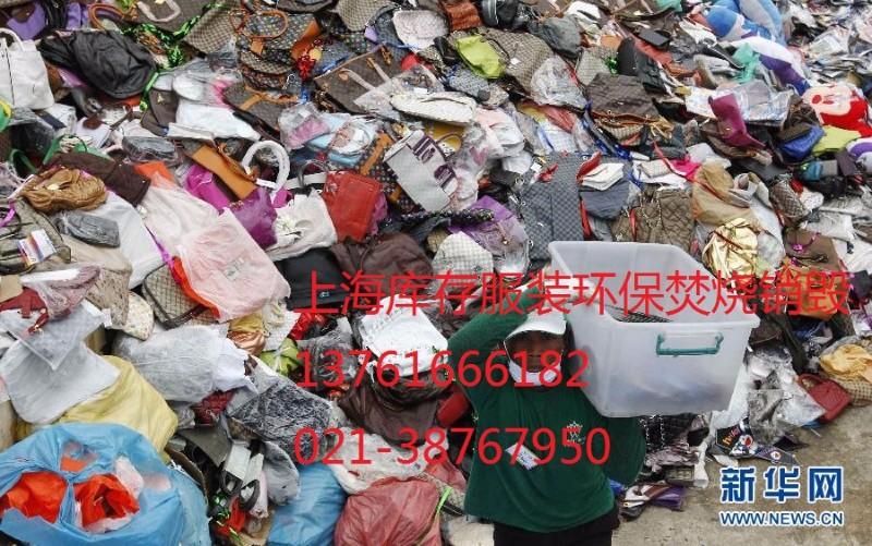 杭州品牌高仿服装销毁焚烧,常州环保处置鞋帽女装销毁