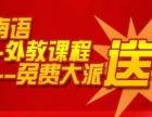 南宁越南语精品小班开班啦 外教授课 免费试听
