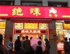 十大连锁餐饮品牌 绝味鸭脖加盟 绝味鸭脖加盟费用多少钱