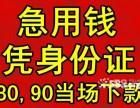 南京急用钱贷款,凭身份证借款,速度快,六合急用钱
