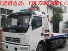 淮安厂家直销国五一拖二事故清障车 道路救援车 道路抢险车1年1万公里10万