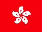 为什么那么多企业家要注册香港公司 普瑞鑫国际