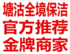 塘沽保洁公司选择天津五艾保洁公司诚信可靠