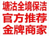天津五艾保洁公司值得信赖的天津塘沽保洁公司电话哪家好价格