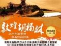【胡杨林】嘉峪关、额济纳旗胡杨林、巴丹吉林大沙漠双卧9日游 32