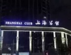 上海公馆娱乐场所。。