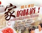 选择二姨夫水饺特色快餐加盟,开启您的特色致富之旅