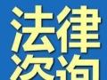 安亭律师服务 上海专业婚姻家庭律师 免费在线咨询