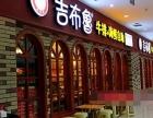 吉布鲁牛排海鲜自助加盟 西式快餐加盟店榜