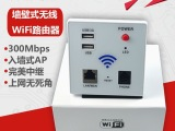 专业生产 86型面板无线路由器 300M