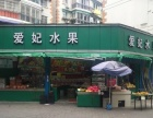 盈利中的水果店转让地段好,位置佳