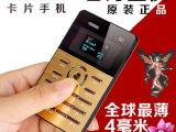 电信 移动 联通 卡片手机 新款袖珍超薄小 学生 儿童卡片手机迷
