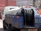 唐山专业管道疏通、马桶疏通、高压清洗、抽粪