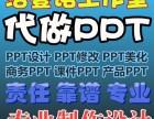 商业PPT设计代写PPT制作PPTPPT后期制作