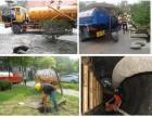 马场角路附近市政污水管道疏通多少钱富豪花园疏通下水道修马桶