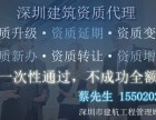 深圳各项建筑施工资质迅速办理 有现成建筑公司转让