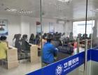 惠州华夏教育学习室内设计培训 平面设计ps培训班随到随学