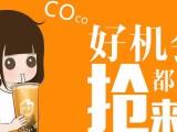 coco都可奶茶,引领奶茶的大品牌,