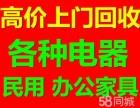 上海专业回收二手办公家具 电脑空调 文件柜 沙发 老板桌椅
