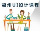 福州UI设计课程