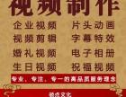 上海摄像公司 宣传片拍摄商业活动拍摄后期剪辑制作