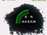 供应纳米氧化铜  纳米级氧化铜粉 氧化铜 黑色氧化铜
