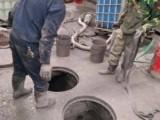嘉定安亭墨玉路疏通下水道马桶清理污水池隔油池