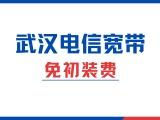 武汉电信优惠套餐电信优惠宽带宽带安装宽带报装宽带咨询包月宽带