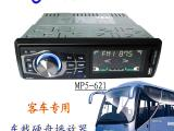 高清车载MP5硬盘机内置250G硬盘 客车 货车 汽车播放器