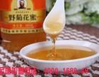 蜜蜂哥哥蜂产品加盟支持多 蜜蜂哥哥蜂产品加盟条件