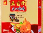供应香味浓郁的画宝刚烧鸡 真空包装鸡肉