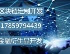 区块链定制公链限时合约金融衍生品C2C交易系统定制开发价格