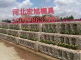 宏旭阶梯式生态挡土墙模具箱式连锁墙模具介绍