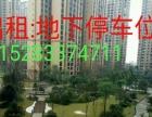 出租地下停车位 1200元/年(含物管费)