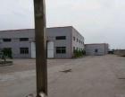 独门独院底楼 厂房 8000平米出租