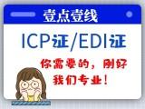 小程序上線增值電信ICP許可證辦理