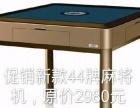 厂家促销品牌全自动折叠静音麻将机,纯原厂机器,液晶