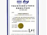 TRIS阻燃剂『提供专业』TDCPP、TCPP、TCEP海绵测试