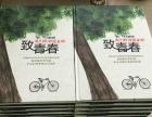 成悦优印-纪念册 相册 画册 期刊 专业设计制作