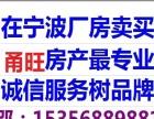 慈城工业区 单层高9米6000平方15元/平方