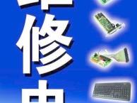 重庆大坪、肖家湾、鹅岭、国际村、两路口电脑维修