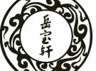 西安岳宝轩国际艺术品交易中心 高价收购羊宝