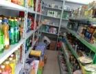 个人急兑邻小区把头超市便利店出兑转让 旺铺生意转让