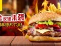 泰安汉堡奶茶加盟十大品牌 华客多汉堡炸鸡加盟费多少