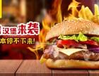 济南汉堡奶茶加盟十大品牌 华客多汉堡炸鸡加盟费多少