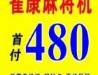 清远麻将机专卖店店雀康麻将机专卖店