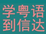业余时间想学习粤语高埗里有粤语培训班