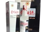 贵州白酒网站商城 酒连网