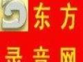 凤凰家居装饰材料语音宣传广告录音制作东方专业配音网
